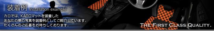 装着例 カロでは、KAROマットを装着したあなたの車の写真を装着例としてご紹介しています。たくさんのご応募をお待ちしております。