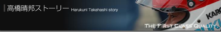 高橋晴邦ストーリー